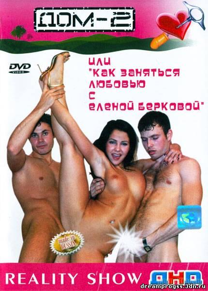 онлайн кино порно елены берковой
